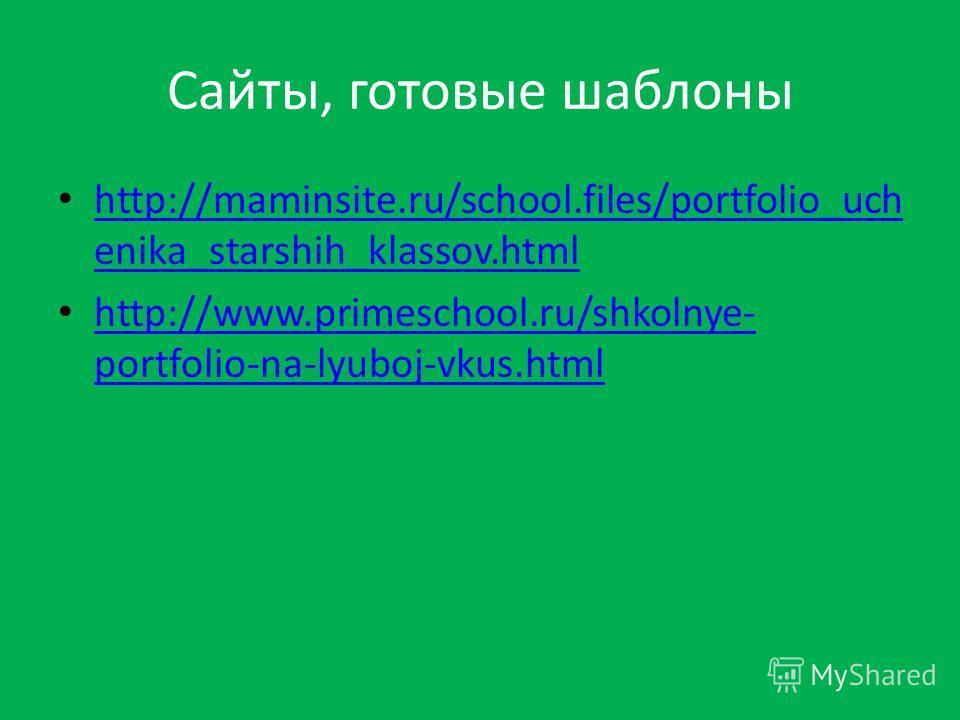 Сайты, готовые шаблоны http://maminsite.ru/school.files/portfolio_uch enika_starshih_klassov.html http://maminsite.ru/school.files/portfolio_uch enika_starshih_klassov.html http://www.primeschool.ru/shkolnye- portfolio-na-lyuboj-vkus.html http://www.