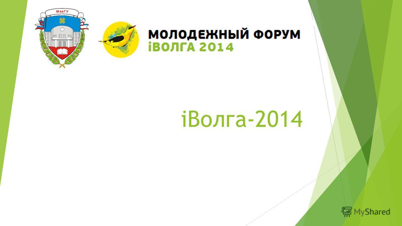 iВолга-2014