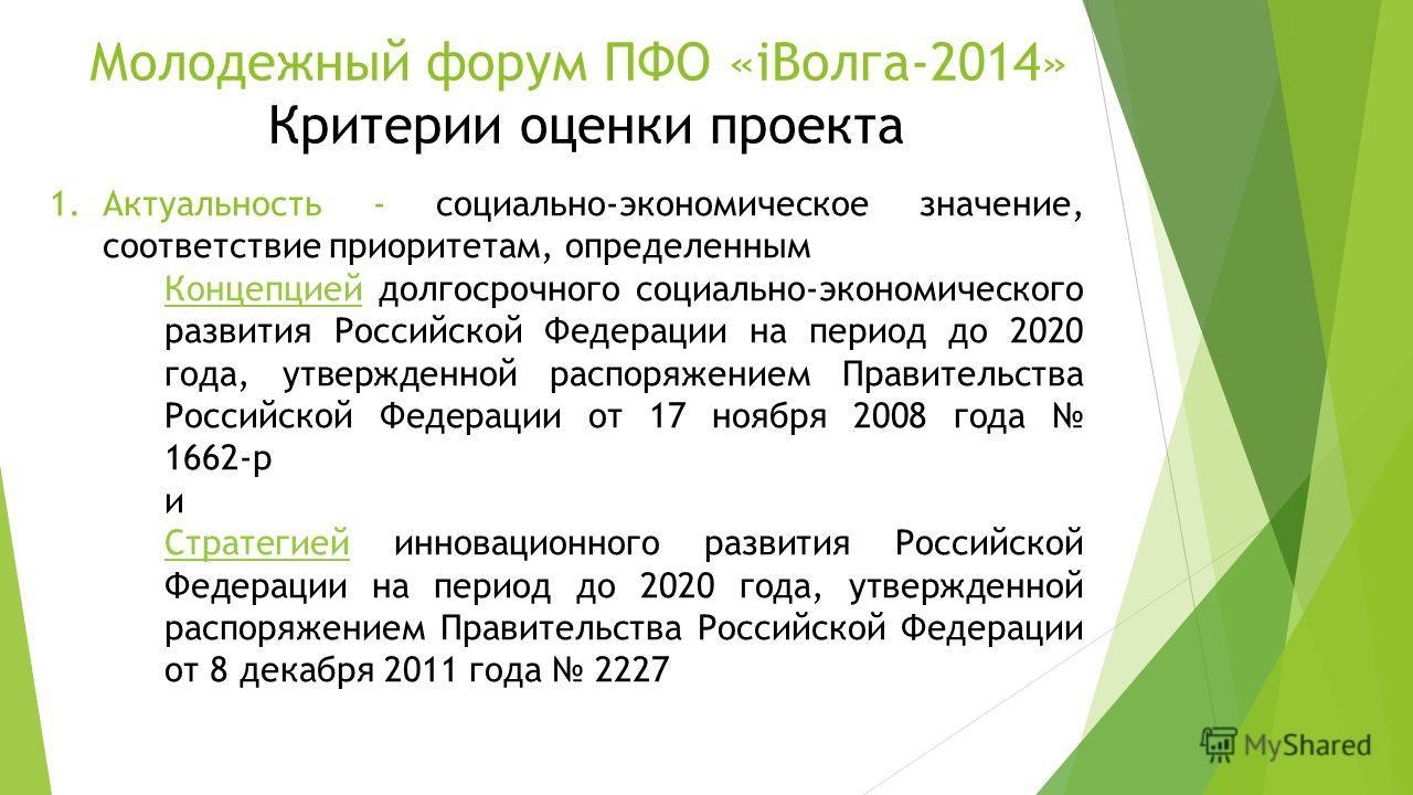 Молодежный форум ПФО «iВолга-2014» Критерии оценки проекта 1.Актуальность - социально-экономическое значение, соответствие приоритетам, определенным КонцепциейКонцепцией долгосрочного социально-экономического развития Российской Федерации на период д