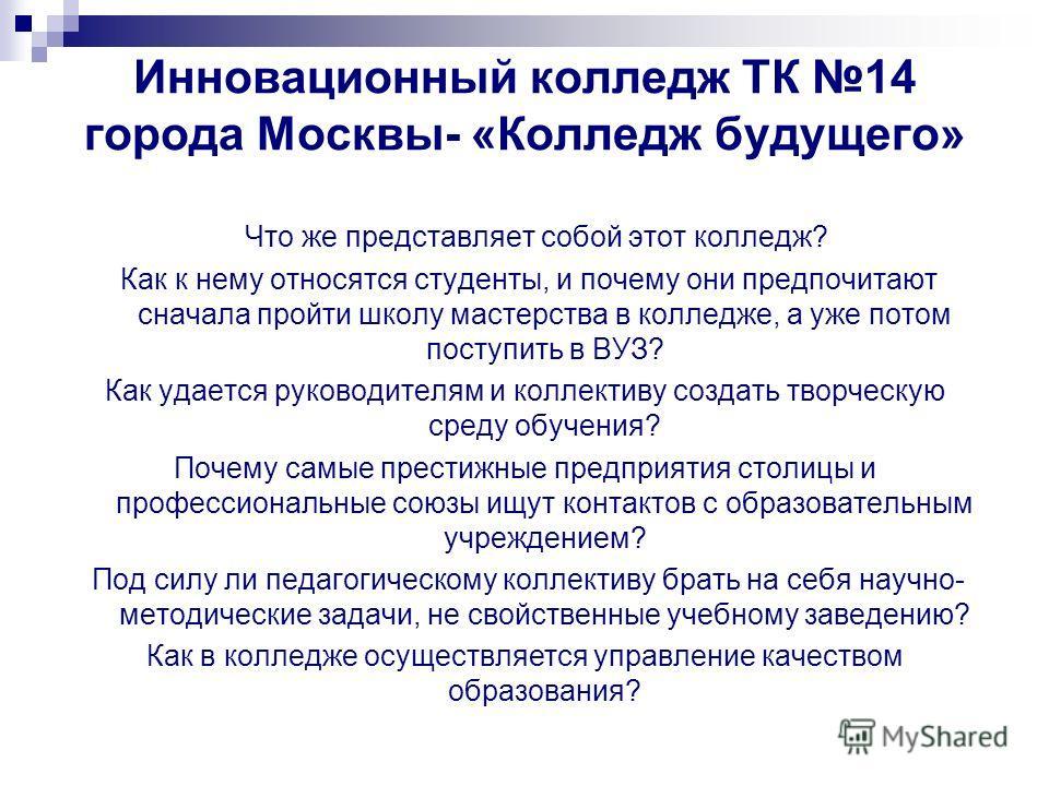 Инновационный колледж ТК 14 города Москвы- «Колледж будущего» Что же представляет собой этот колледж? Как к нему относятся студенты, и почему они предпочитают сначала пройти школу мастерства в колледже, а уже потом поступить в ВУЗ? Как удается руково