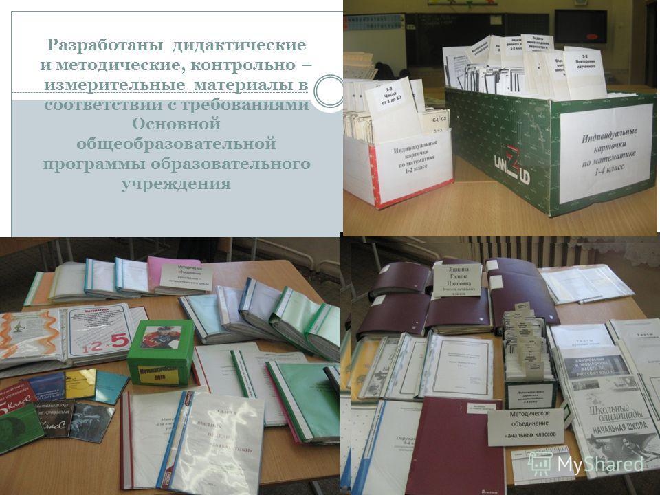 Разработаны дидактические и методические, контрольно – измерительные материалы в соответствии с требованиями Основной общеобразовательной программы образовательного учреждения