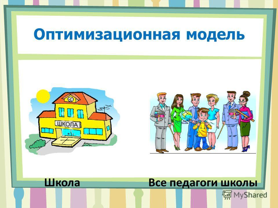 Оптимизационная модель ШколаВсе педагоги школы