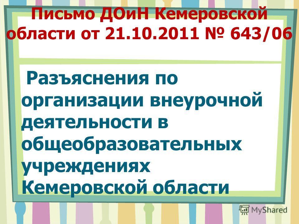 Письмо ДОиН Кемеровской области от 21.10.2011 643/06 Разъяснения по организации внеурочной деятельности в общеобразовательных учреждениях Кемеровской области