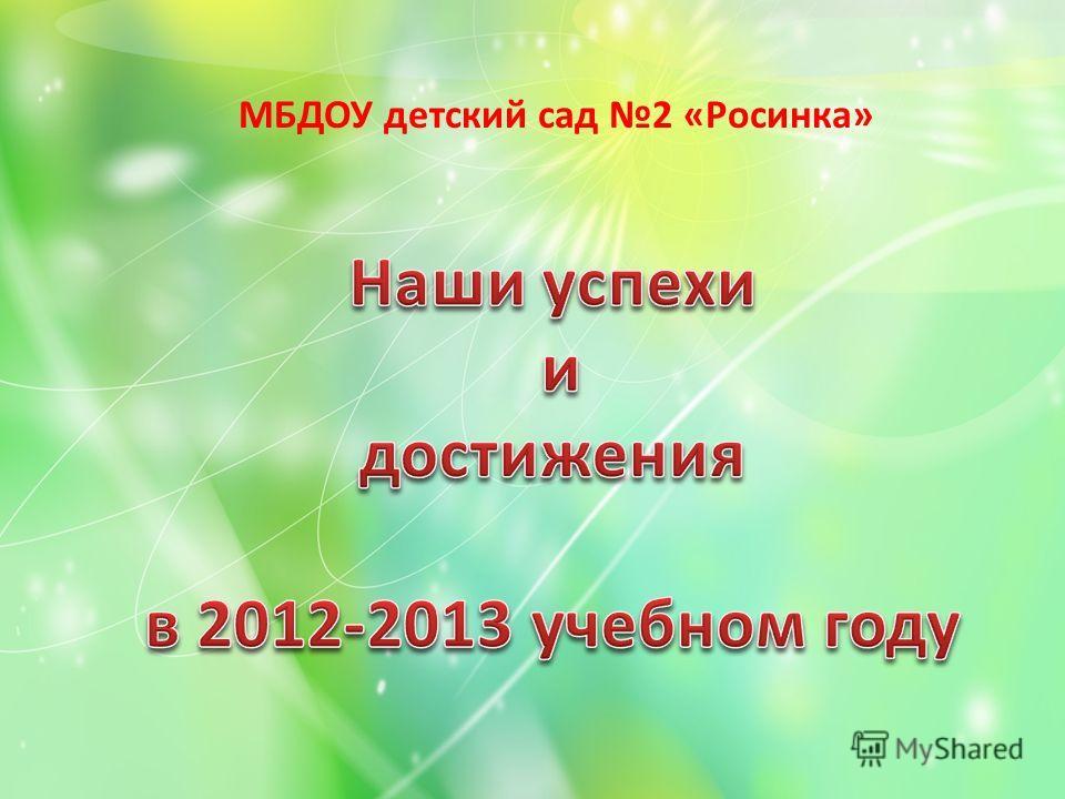 МБДОУ детский сад 2 «Росинка»