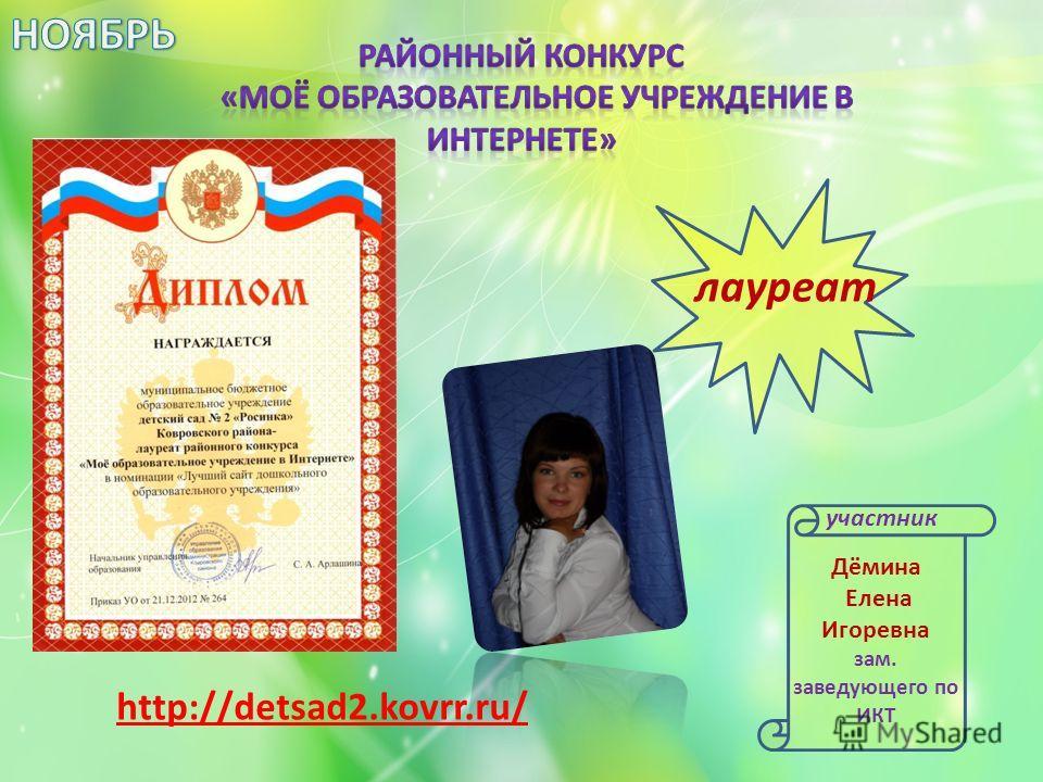 участник лауреат Дёмина Елена Игоревна зам. заведующего по ИКТ http://detsad2.kovrr.ru/