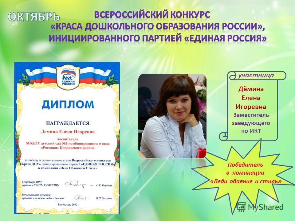 Победитель в номинации «Леди обаяние и стиль » участница Дёмина Елена Игоревна Заместитель заведующего по ИКТ