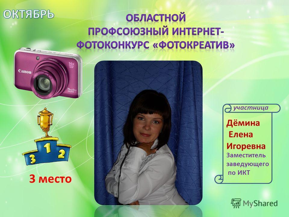 участница Дёмина Елена Игоревна Заместитель заведующего по ИКТ 3 место