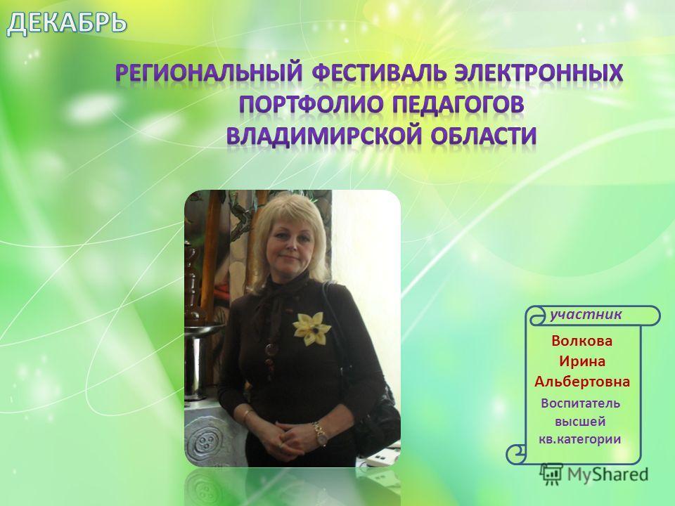участник Волкова Ирина Альбертовна Воспитатель высшей кв.категории