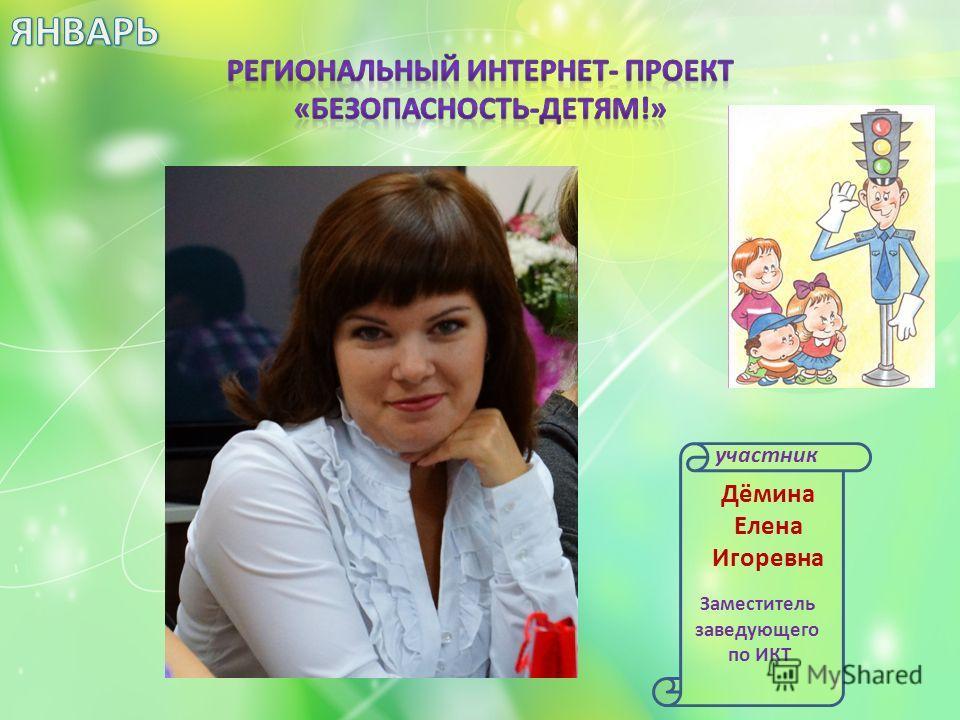 участник Дёмина Елена Игоревна Заместитель заведующего по ИКТ