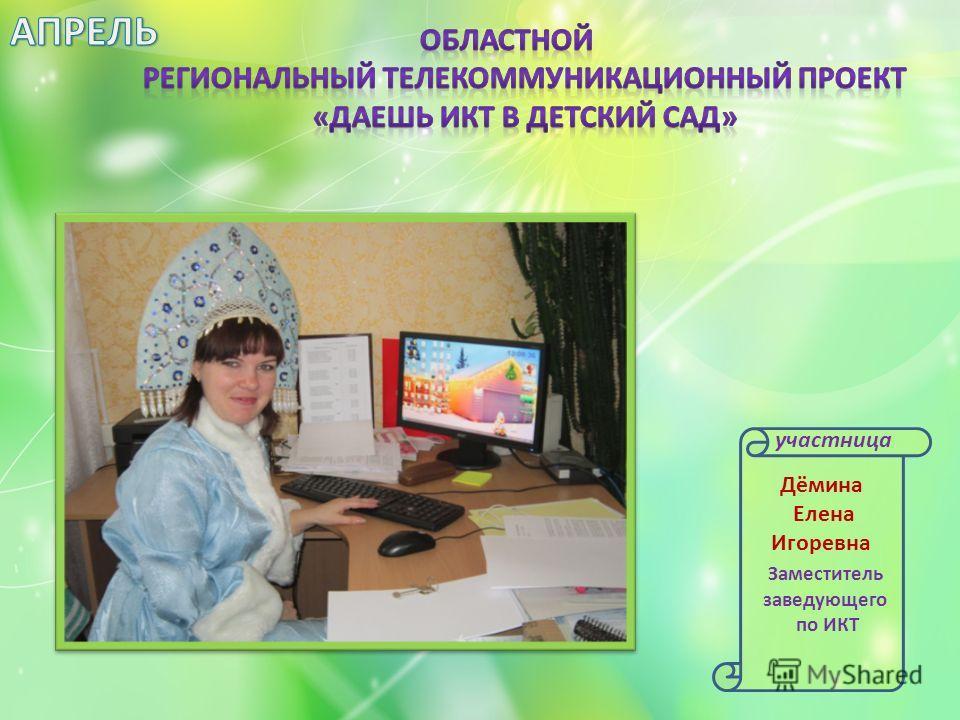 участница Дёмина Елена Игоревна Заместитель заведующего по ИКТ