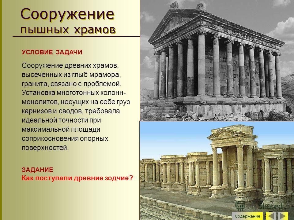 Сооружение пышных храмов УСЛОВИЕ ЗАДАЧИ Сооружение древних храмов, высеченных из глыб мрамора, гранита, связано с проблемой. Установка многотонных колонн- монолитов, несущих на себе груз карнизов и сводов, требовала идеальной точности при максимально