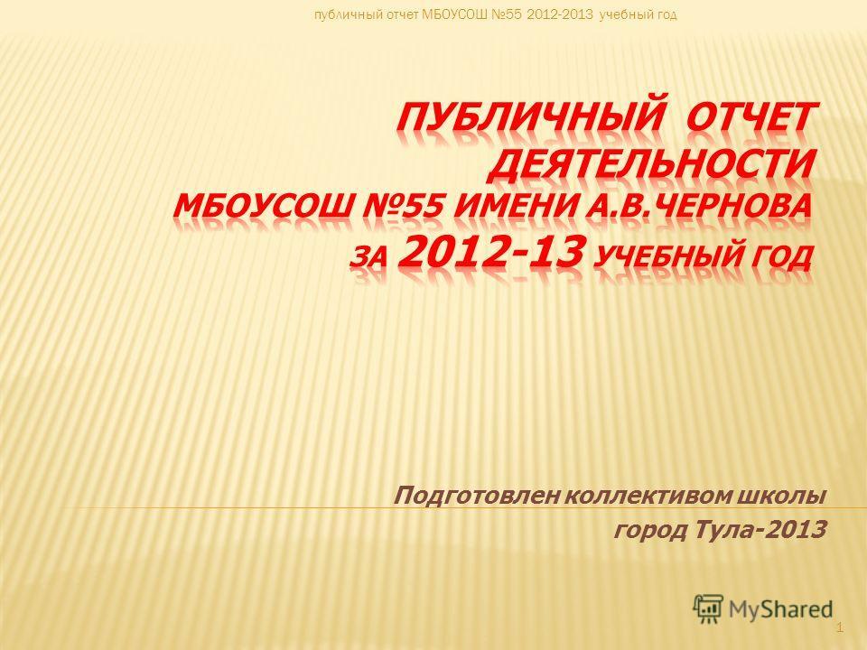 Подготовлен коллективом школы город Тула-2013 1 публичный отчет МБОУСОШ 55 2012-2013 учебный год
