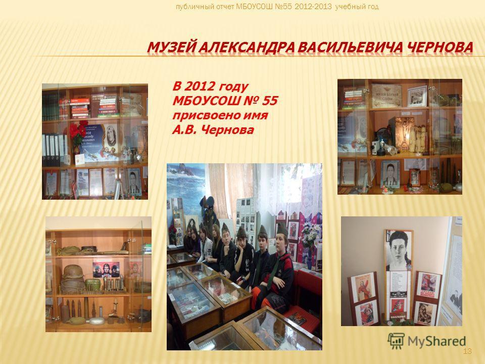 13 В 2012 году МБОУСОШ 55 присвоено имя А.В. Чернова публичный отчет МБОУСОШ 55 2012-2013 учебный год