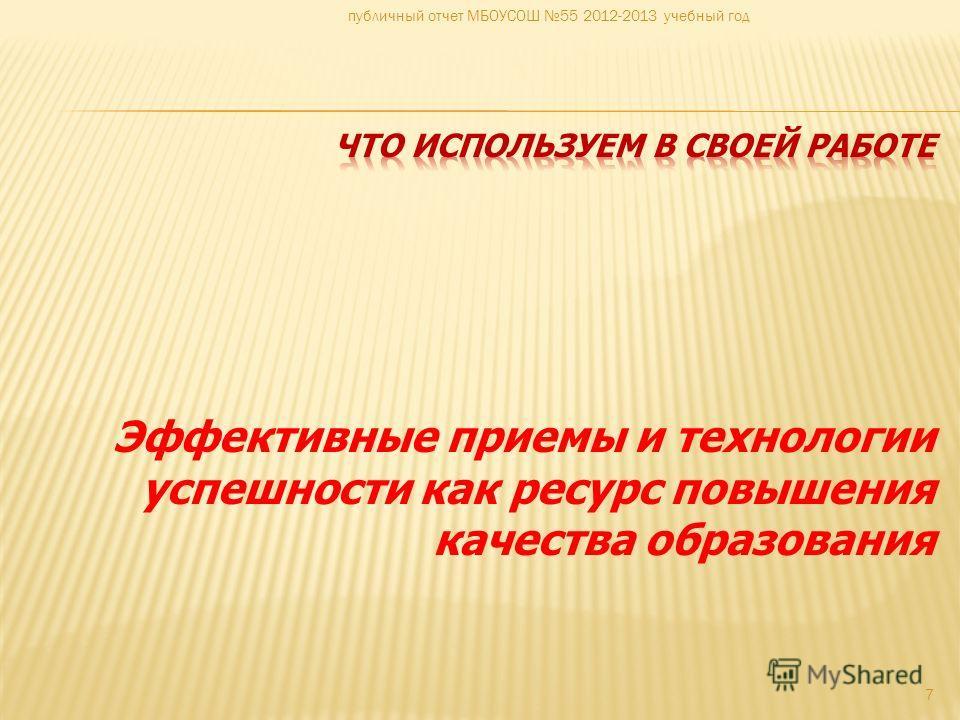 Эффективные приемы и технологии успешности как ресурс повышения качества образования 7 публичный отчет МБОУСОШ 55 2012-2013 учебный год