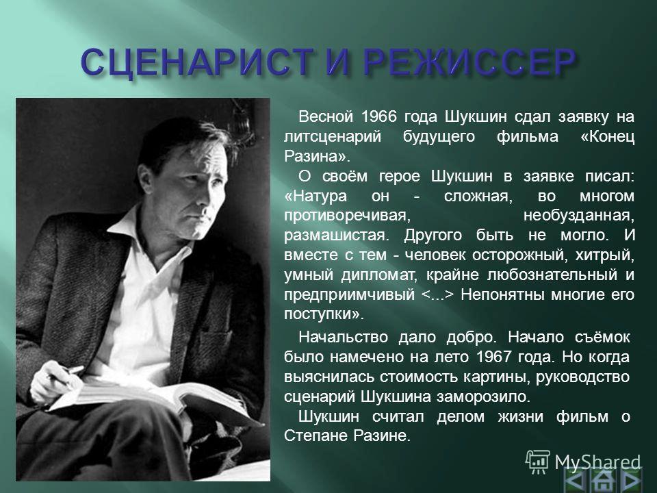 Весной 1966 года Шукшин сдал заявку на литсценарий будущего фильма «Конец Разина». О своём герое Шукшин в заявке писал: «Натура он - сложная, во многом противоречивая, необузданная, размашистая. Другого быть не могло. И вместе с тем - человек осторож