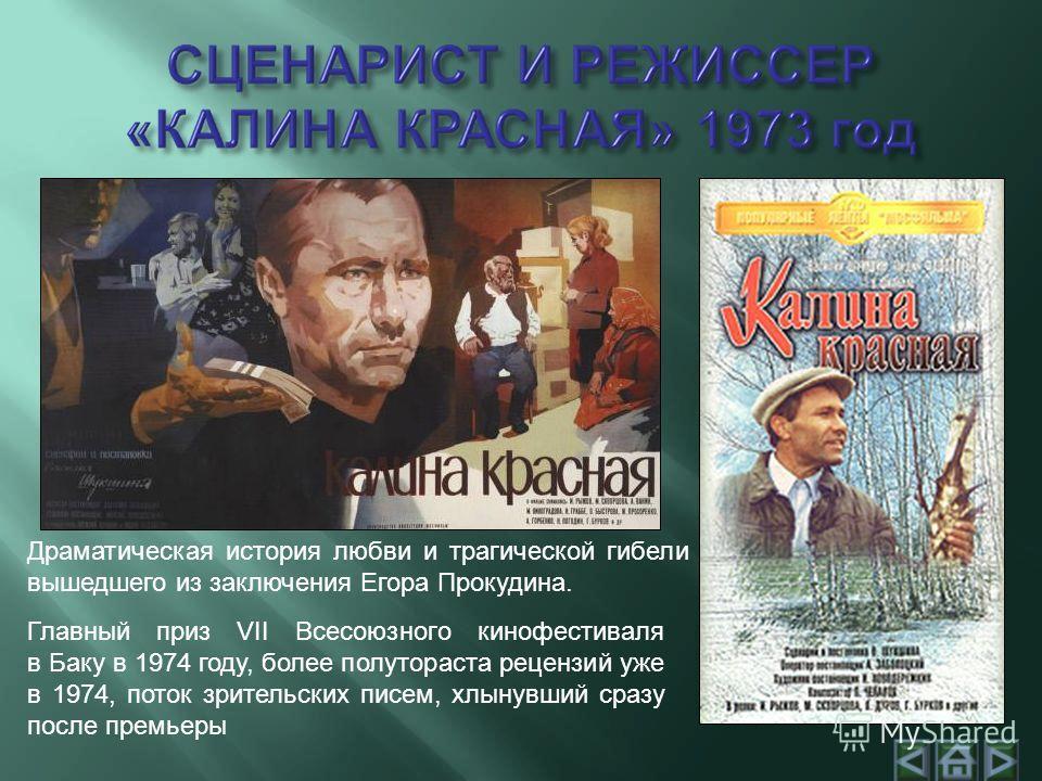 Драматическая история любви и трагической гибели вышедшего из заключения Егора Прокудина. Главный приз VII Всесоюзного кинофестиваля в Баку в 1974 году, более полутораста рецензий уже в 1974, поток зрительских писем, хлынувший сразу после премьеры