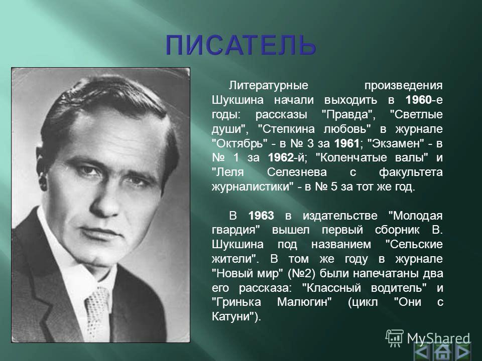 Литературные произведения Шукшина начали выходить в 1960-е годы: рассказы