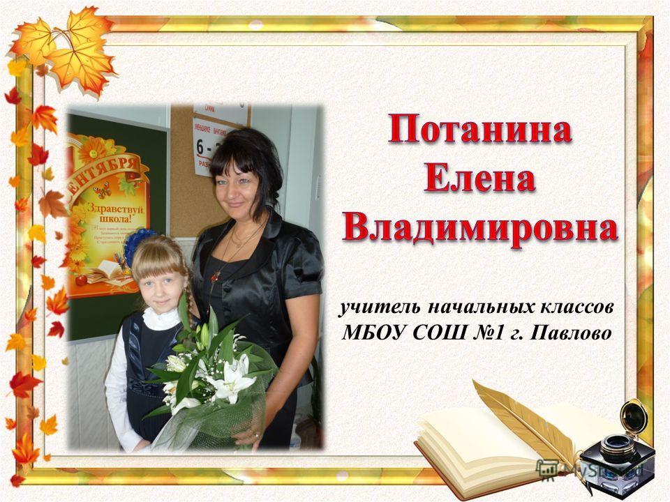 учитель начальных классов МБОУ СОШ 1 г. Павлово