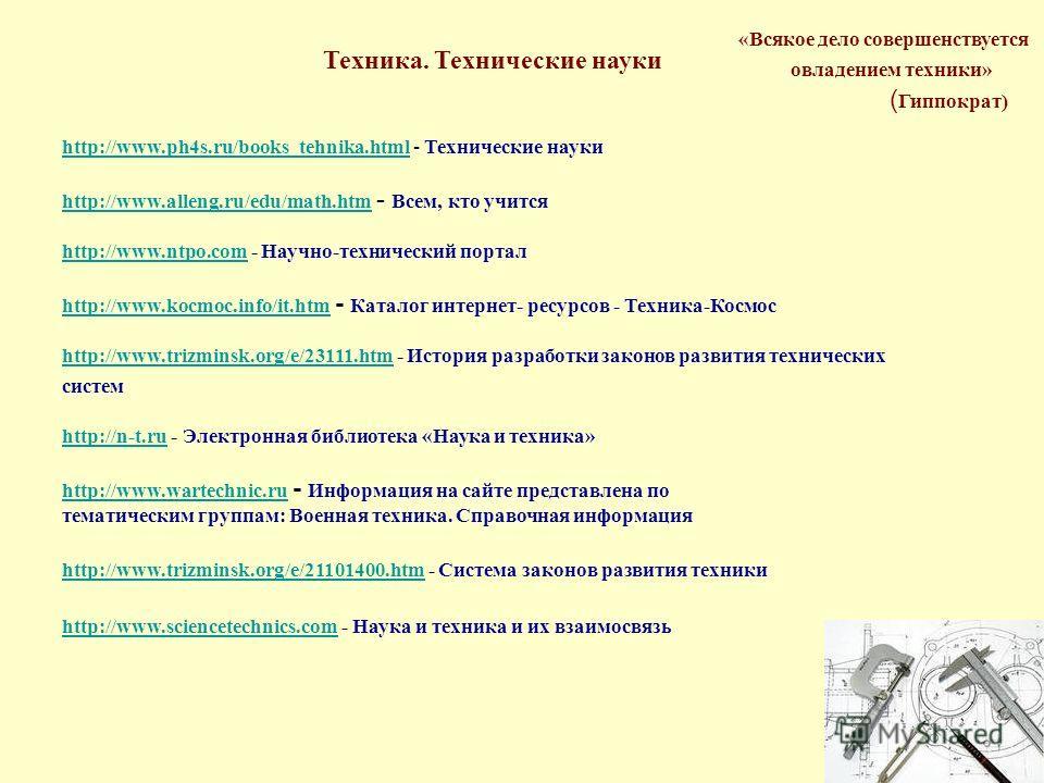 http://www.ph4s.ru/books_tehnika.htmlhttp://www.ph4s.ru/books_tehnika.html - Технические науки http://www.alleng.ru/edu/math.htm http://www.alleng.ru/edu/math.htm - Всем, кто учится http://www.ntpo.comhttp://www.ntpo.com - Научно-технический портал h