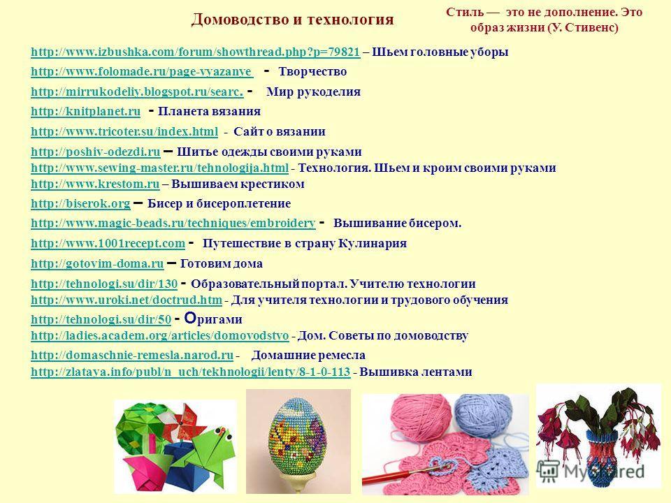 Стиль это не дополнение. Это образ жизни (У. Стивенс) http://www.izbushka.com/forum/showthread.php?p=79821http://www.izbushka.com/forum/showthread.php?p=79821 – Шьем головные уборы http://www.folomade.ru/page-vyazanye http://www.folomade.ru/page-vyaz