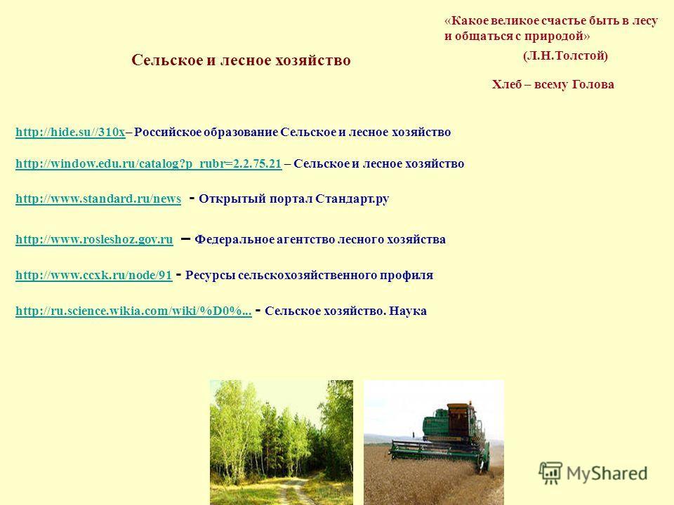 «Какое великое счастье быть в лесу и общаться с природой» (Л.Н.Толстой) Сельское и лесное хозяйство http://hide.su//310xhttp://hide.su//310x– Российское образование Сельское и лесное хозяйство http://window.edu.ru/catalog?p_rubr=2.2.75.21http://windo