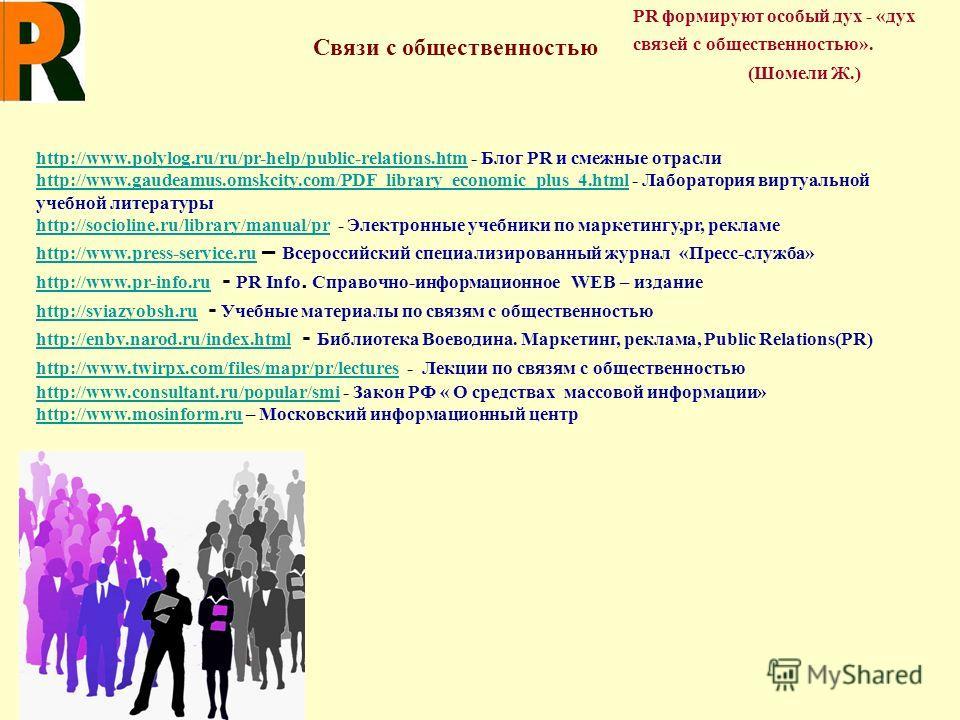 Связи с общественностью http://www.polylog.ru/ru/pr-help/public-relations.htmhttp://www.polylog.ru/ru/pr-help/public-relations.htm - Блог PR и смежные отрасли http://www.gaudeamus.omskcity.com/PDF_library_economic_plus_4.htmlhttp://www.gaudeamus.omsk