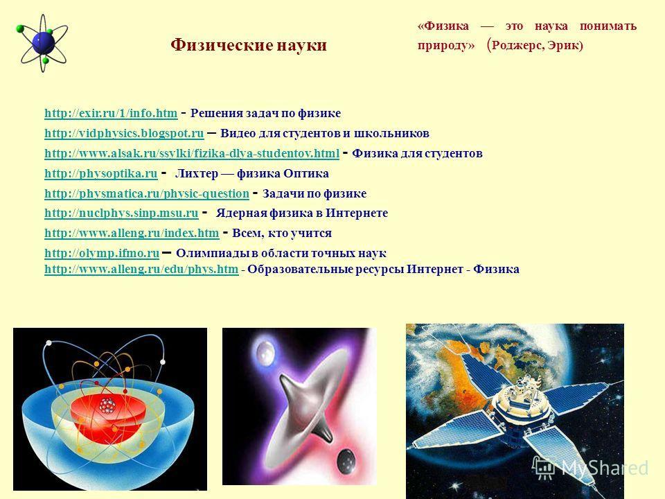 http://exir.ru/1/info.htm http://exir.ru/1/info.htm - Решения задач по физике http://vidphysics.blogspot.ru http://vidphysics.blogspot.ru – Видео для студентов и школьников http://www.alsak.ru/ssylki/fizika-dlya-studentov.html http://www.alsak.ru/ssy