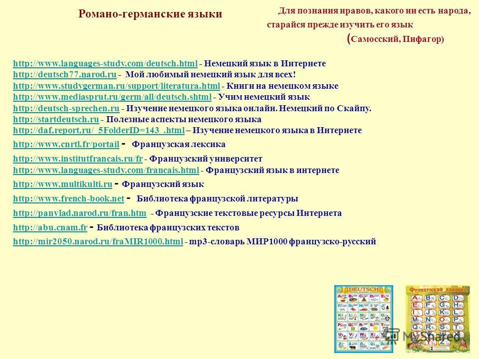Романо-германские языки http://www.languages-study.com/deutsch.htmlhttp://www.languages-study.com/deutsch.html - Немецкий язык в Интернете http://deutsch77.narod.ruhttp://deutsch77.narod.ru - Мой любимый немецкий язык для всех! http://www.studygerman
