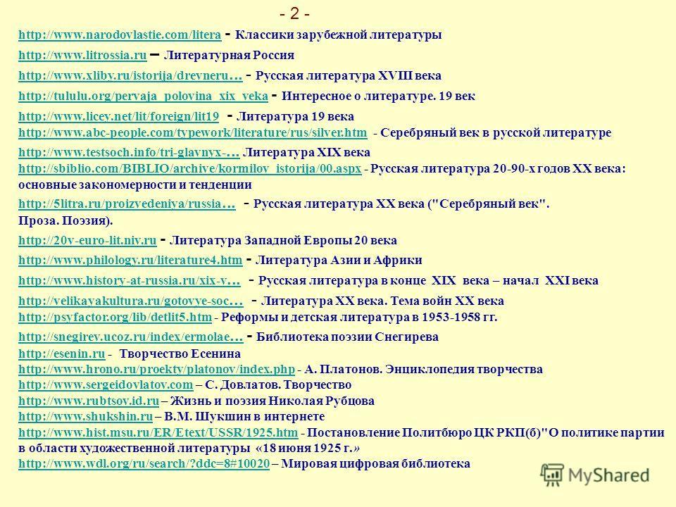 http://www.narodovlastie.com/litera http://www.narodovlastie.com/litera - Классики зарубежной литературы http://www.litrossia.ru http://www.litrossia.ru – Литературная Россия http://www.xliby.ru/istorija/drevneru...http://www.xliby.ru/istorija/drevne