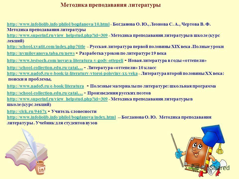 http://www.infoliolib.info/philol/bogdanova/10.htmlhttp://www.infoliolib.info/philol/bogdanova/10.html - Богданова О. Ю., Леонова С. А., Чертова В. Ф. Методика преподавания литературы http://www.superinf.ru/view_helpstud.php?id=309http://www.superinf