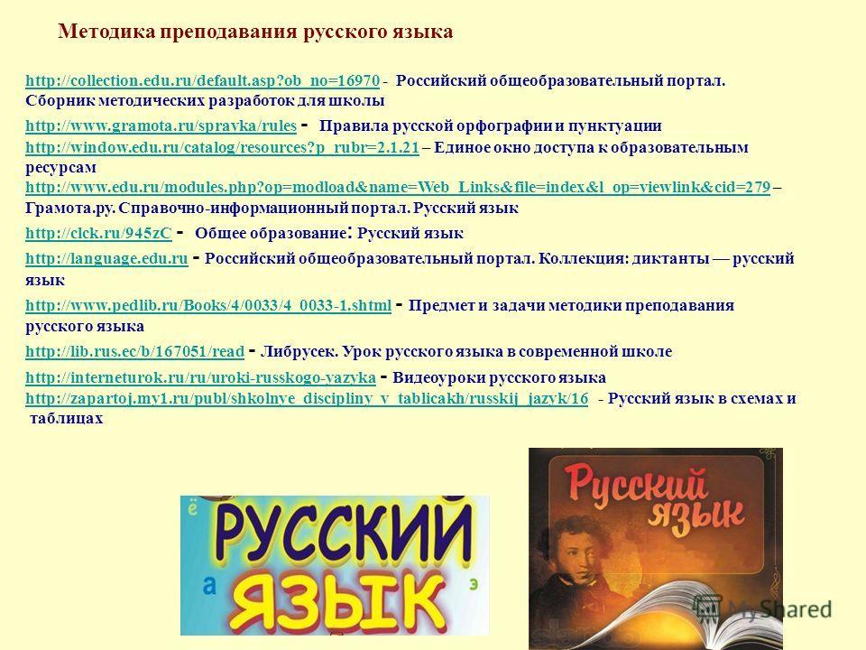 http://collection.edu.ru/default.asp?ob_no=16970http://collection.edu.ru/default.asp?ob_no=16970 - Российский общеобразовательный портал. Сборник методических разработок для школы http://www.gramota.ru/spravka/rules http://www.gramota.ru/spravka/rule