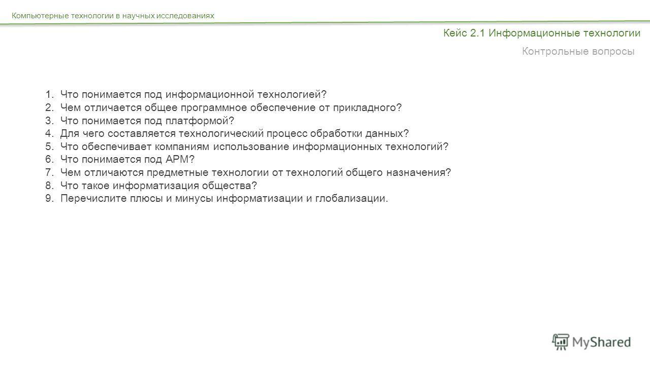 Презентация на тему Информационные технологии Основные понятия  24 Компьютерные технологии