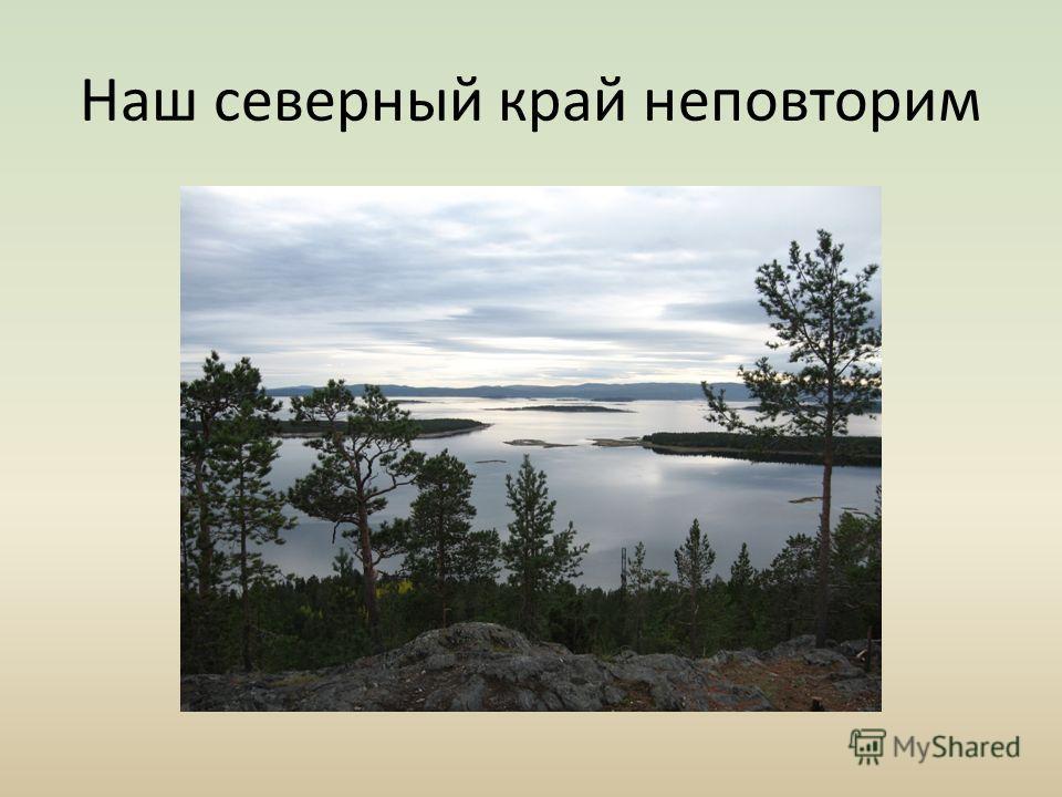Наш северный край неповторим