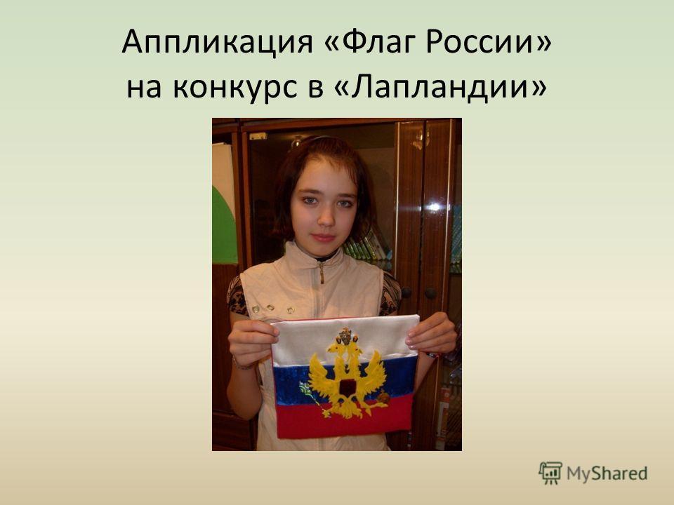Аппликация «Флаг России» на конкурс в «Лапландии»