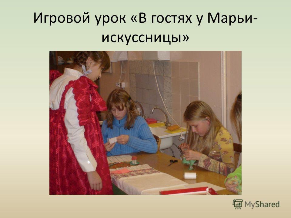 Игровой урок «В гостях у Марьи- искуссницы»