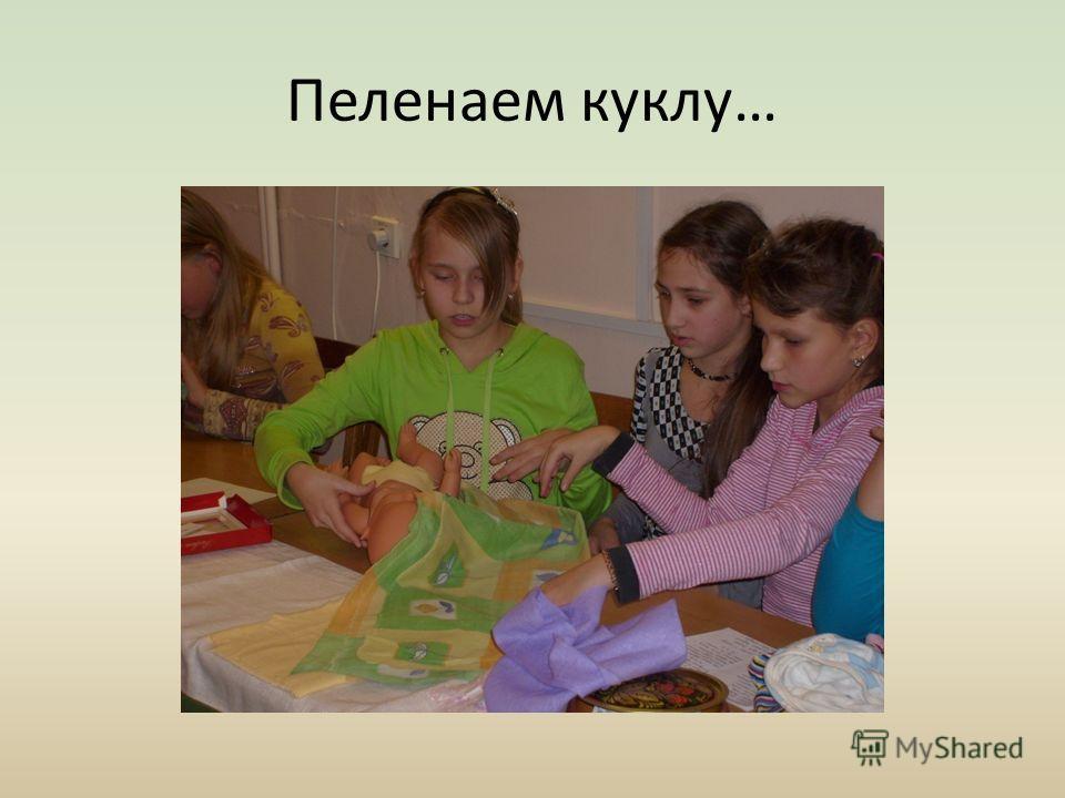 Пеленаем куклу…