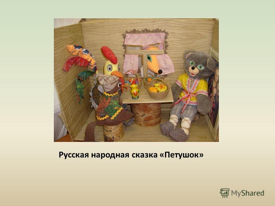 Русская народная сказка «Петушок»
