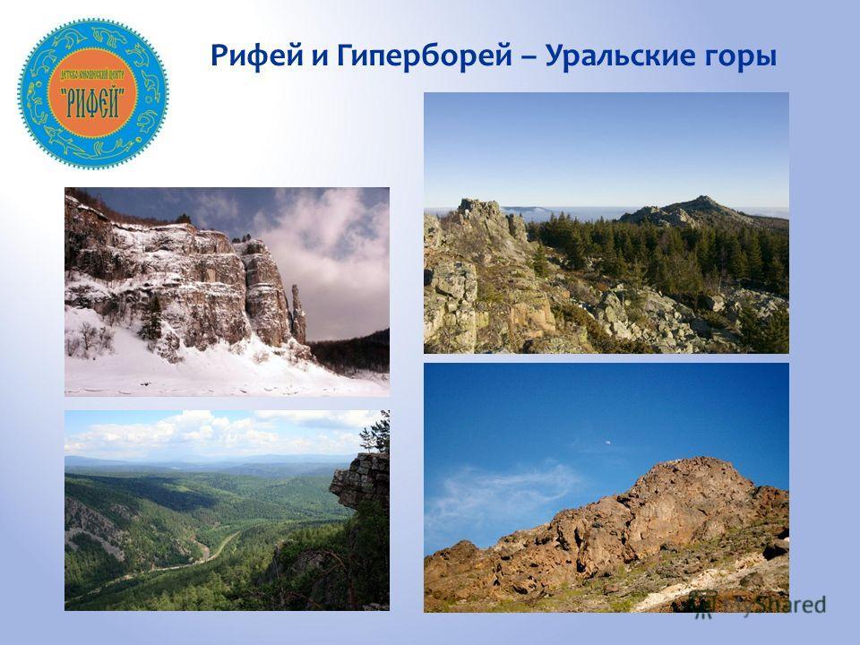 Рифей и Гиперборей – Уральские горы