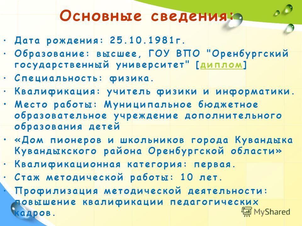 Основные сведения: Дата рождения: 25.10.1981г. Образование: высшее, ГОУ ВПО