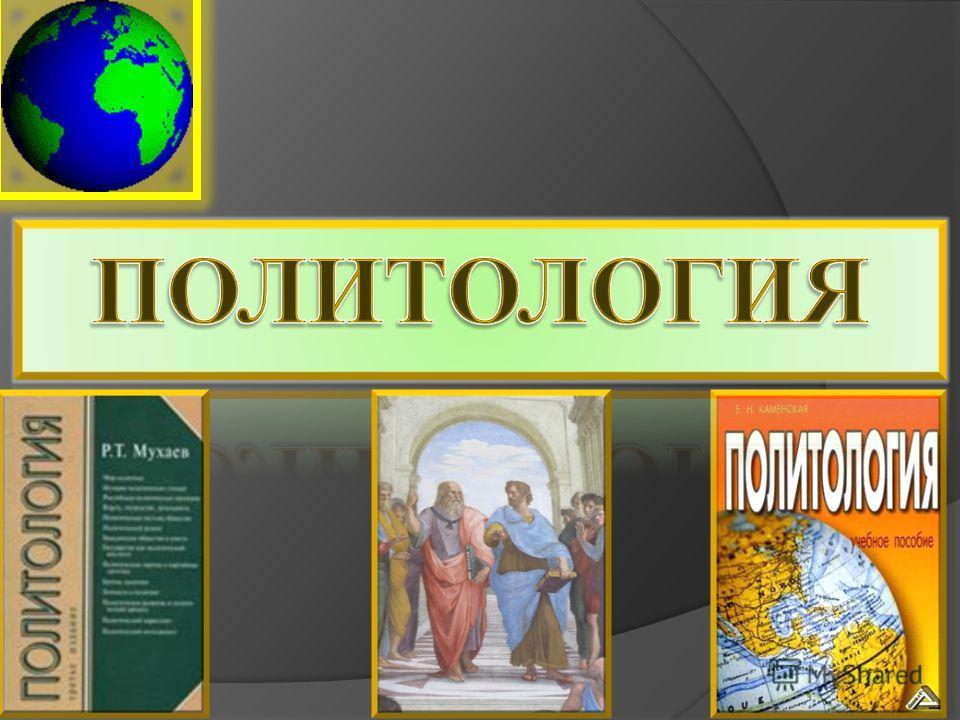 Скачать бесплатно книгу очкасов политология  Много файлов