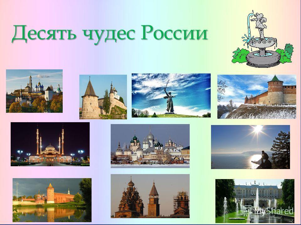 . Десять чудес России.