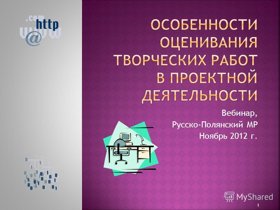 Вебинар, Русско-Полянский МР Ноябрь 2012 г. 1