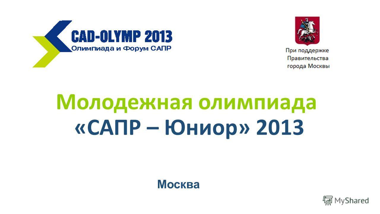 Молодежная олимпиада «САПР – Юниор» 2013 Москва