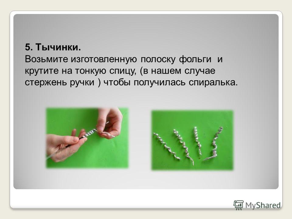 5. Тычинки. Возьмите изготовленную полоску фольги и крутите на тонкую спицу, (в нашем случае стержень ручки ) чтобы получилась спиралька.