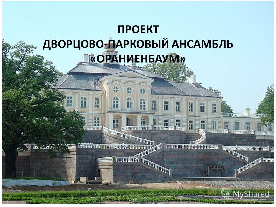 ПРОЕКТ ДВОРЦОВО-ПАРКОВЫЙ АНСАМБЛЬ «ОРАНИЕНБАУМ»