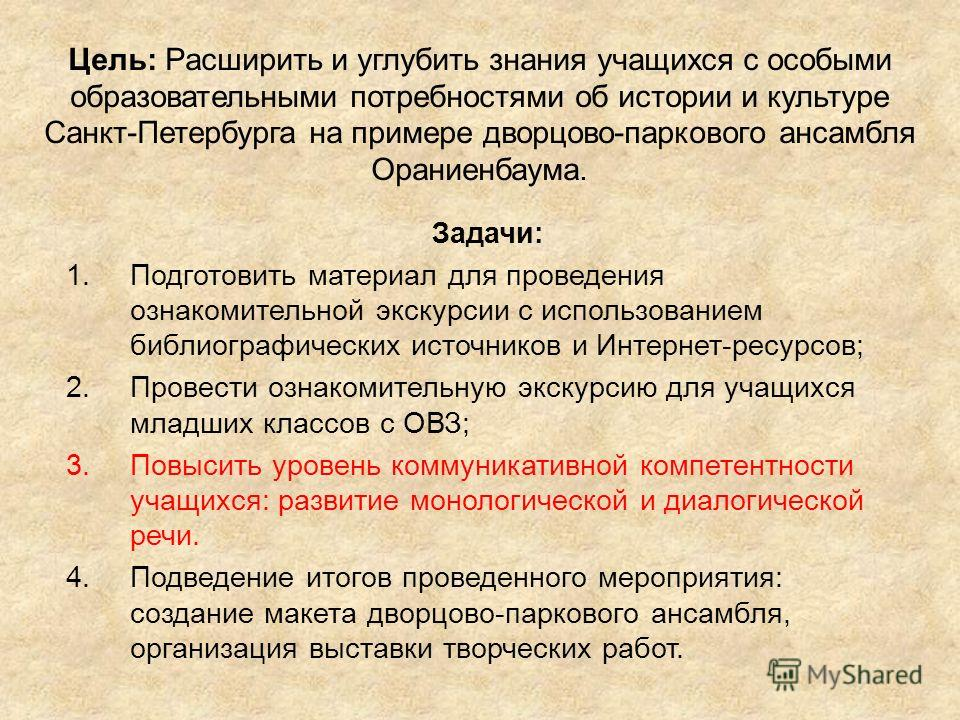 Цель: Расширить и углубить знания учащихся с особыми образовательными потребностями об истории и культуре Санкт-Петербурга на примере дворцово-паркового ансамбля Ораниенбаума. Задачи: 1.Подготовить материал для проведения ознакомительной экскурсии с