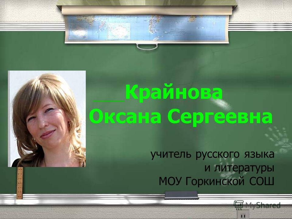 Крайнова Оксана Сергеевна учитель русского языка и литературы МОУ Горкинской СОШ
