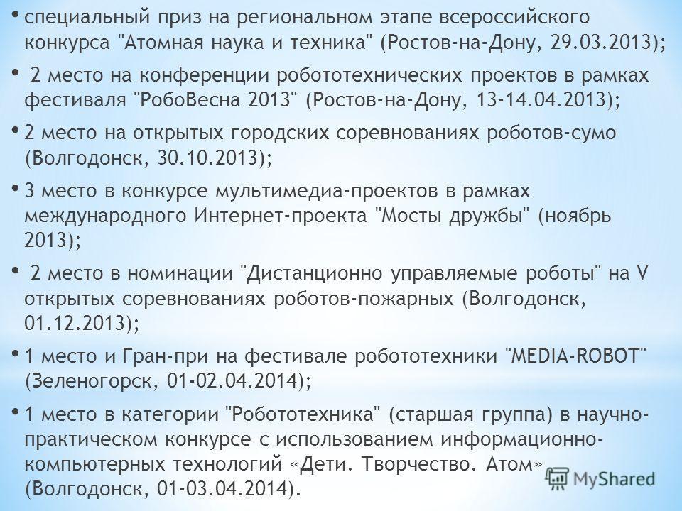 специальный приз на региональном этапе всероссийского конкурса