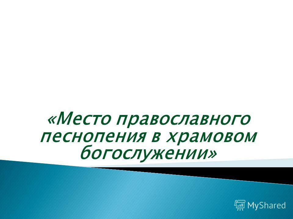 «Место православного песнопения в храмовом богослужении»
