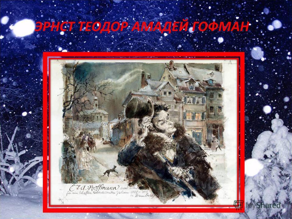 Либретто к балету «Щелкунчик» создано Мариусом Петипа по мотивам сказки Э.Т.А. Гофмана «Щелкунчик и Мышиный король», увидевшей свет в 1816 году.